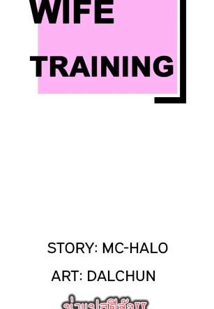 รับฝึกเมียให้เป็นงาน 12 – [Dalchun, Mc-halo] Wife Training Ch.12